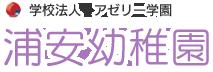 学校法人 アゼリー学園 江戸川幼稚園