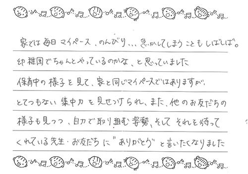 保育参観02