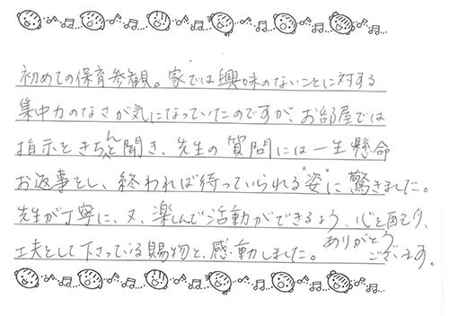 保育参観01
