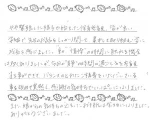 保育参観06