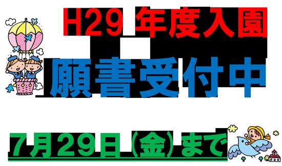 H29年度入園 願書受付中  7月29日(金)まで